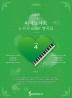 느낌표의 피아노하트 K-POP & OST 명곡집. 4(스프링)