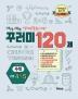 꾸러미 120제 수학(초4~5)(아이앤아이)
