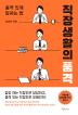 직장생활의 품격