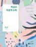 박금우 이공개 수학(2019)(개정판)