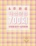 4주 완성 핵심문법 700제 단원별 정리+실전문제(2021)(커넥츠 공단기)