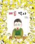 메롱 박사(책고래아이들 12)