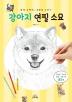 강아지 연필 소묘