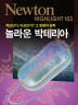 놀라운 박테리아(적군인가, 아군인가? 그 정체와 능력)(Newton Highlight 103)