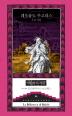 소금 기둥(보르헤스 세계문학 컬렉션 바벨의 도서관 4)