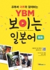 YBM 보이는 일본어 회화(유투버 마루와  함께하는)