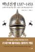 백년전쟁 1337-1453