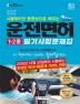 운전면허 1종 2종 필기시험문제집(2016)(8절)(시뮬레이션 동영상으로 배우는)(개정판)(CD1장포함)
