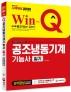 공조냉동기계기능사 필기 단기완성(2020)(Win-Q)