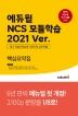 NCS 모듈학습 핵심요약집(2021)(에듀윌)