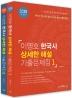 이명호 한국사 상세한 해설 기출문제집 세트(2020)(6판)(전2권)