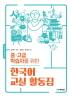한국어 교실 활동집(중 고급 학습자를 위한)