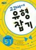 초등 수학 5-1(교과서 유형잡기)(2019)