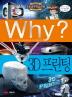 Why? 3D 프린팅(초등과학학습만화 74)(양장본 HardCover)