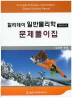 일반물리학 문제풀이집(할리데이)(개정판 10판)