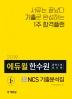 한수원(한국수력원자력) NCS 기출분석집(2019)(에듀윌)(개정판)