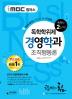 독학학위제 경영학과: 조직행동론(독학사 2단계)(iMBC 캠퍼스)