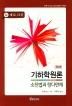 기하학원론 소진법과 정다면체(2판)