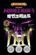 마인크래프트: 엔더월드의 최후(양장본 HardCover)
