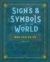 세계의 기호와 상징 사전(양장본 HardCover)
