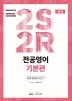 2S2R 전공영어 기본편(2020)(개정판 5판)(유희태 일반영어 시리즈 1)