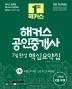 2021 해커스 공인중개사 1차 7일 완성 핵심요약집