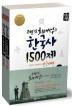 큰별샘 최태성의 한국사 1500제 전근대편+기출의 신 한국사 1400제 근현대편 세트(전2권)