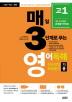 고1 매일 3단계로 푸는 영어독해 전국연합 학력평가 기출(2019)(매3영)