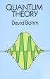 [보유]Quantum Theory (Revised)