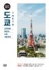 도쿄 100배 즐기기(18-19)(개정판)
