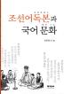 조선어독본과 국어문화(양장본 HardCover)
