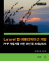 Laravel 웹 애플리케이션 개발