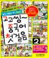 고고씽 중국어 첫걸음 2(CD2장포함)