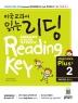 미국교과서 읽는 리딩 Preschool Plus. 2: 예비과정 플러스(CD1장포함)