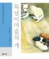 목넘이마을의 개(대활자본)(어르신 이야기책 301)