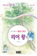 리어 왕(국어과 선생님이 뽑은 문학읽기 29)(양장본 HardCover)