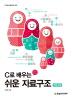 C로 배우는 쉬운 자료구조(개정판 3판)(IT Cookbook 203)