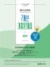 국어 7개년 기출문제집(2021)(해커스공무원)