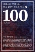 세계사와 포개 읽는 한국 100년 동안의 역사. 2