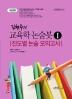 김현주의 교육학 논술봇. 1: 진도별 논술 모의고사