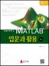 MATLAB 입문과 활용(쉽게 배우는)(3판)
