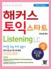 해커스 토익 스타트 리스닝(Hackers TOEIC Start Listening)(신토익 Edition)
