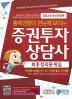 증권투자상담사 최종정리문제집(2012)(출제경향이 한눈에 보이는)(개정판)