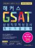 GSAT �Z������˻� �ֽű�������(2016 �Ϲݱ�)(��Ŀ��)