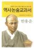 한용운(역사논술교과서 49)
