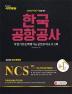 NCS 한국공항공사 직업기초능력평가&실전모의고사 2회(2018)(시대에듀)(개정판)