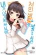 내가 아가씨 학교에 서민 샘플로 납치당한 사건. 10(엔티노벨(NT Novel))