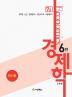경제학 세트(7급 공무원)(6판)(전2권)