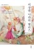 이상한 나라의 앨리스(더클래식 세계문학 컬렉션 15)