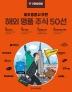 한경무크 8대 증권사 추천 해외 명품 주식 50선